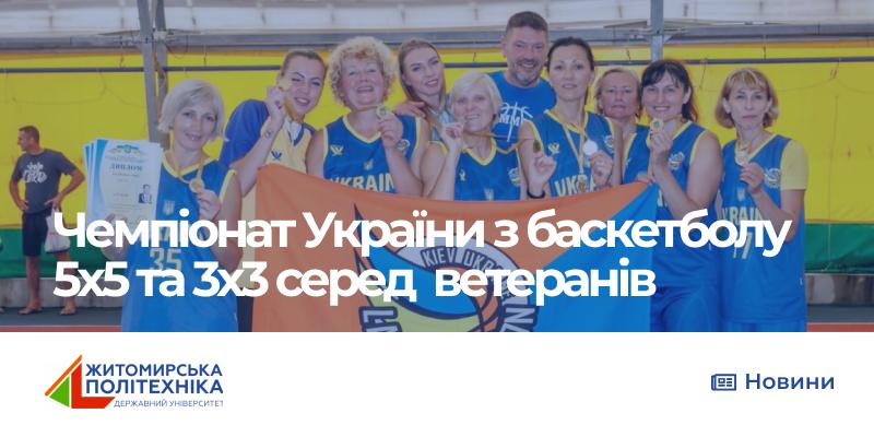 Подвійний золотий успіх викладача Житомирської політехніки на Чемпіонаті України з баскетболу 5х5 та 3х3 серед ветеранів