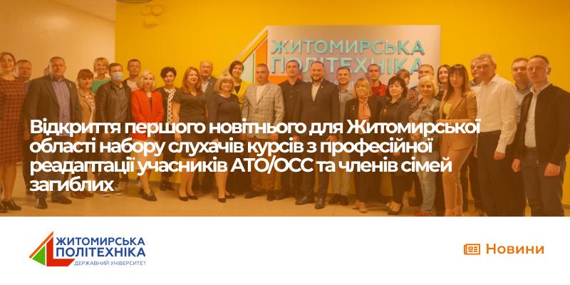 Відкриття першого новітнього набору слухачів курсів з професійної реадаптації учасників АТО/ОСС та членів сімей загиблих