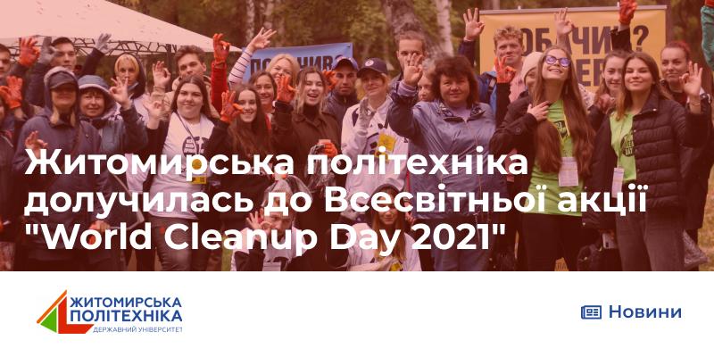 """Житомирська політехніка долучилась до Всесвітньої акції """"World Cleanup Day 2021"""""""