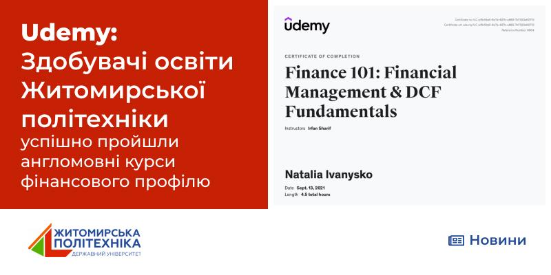 Udemy: здобувачі освіти Житомирської політехніки успішно пройшли англомовні курси фінансового профілю