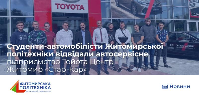 Студенти-автомобілісти Житомирської політехніки відвідали автосервісне підприємство Тойота Центр Житомир «Стар-Кар»