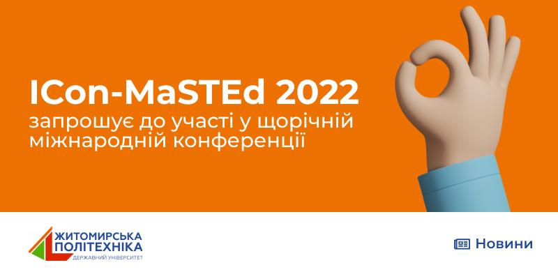 Запрошуємо до участі у щорічній міжнародній конференції ICon-MaSTEd 2022