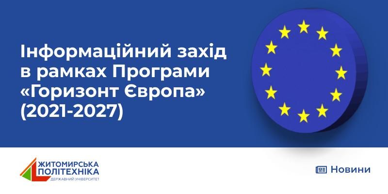 Анонс: інформаційний захід в рамках Програми «Горизонт Європа» (2021-2027)