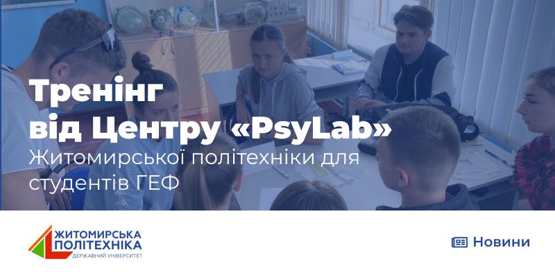 Тренінг від Центру «PsyLab» Житомирської політехніки для студентів ГЕФ