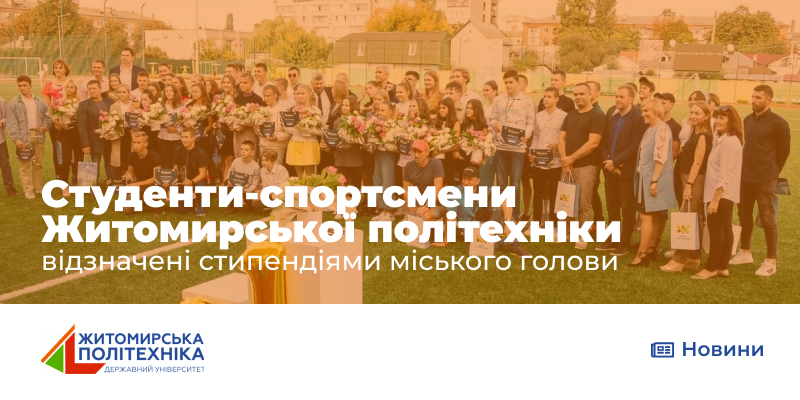 Студенти-спортсмени  Житомирської політехніки  відзначені стипендіями міського голови