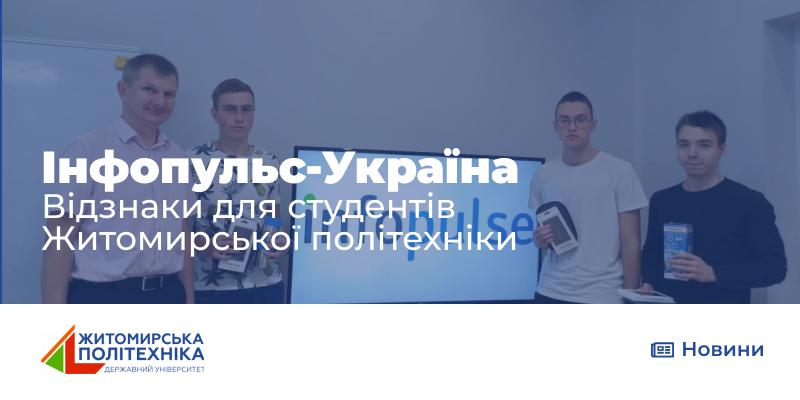 Відзнаки для студентів Житомирської політехніки від компанії ТОВ«Інфопульс-Україна»