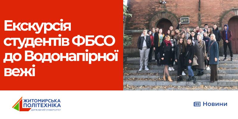 Екскурсія студентів факультету бізнесу та сфери обслуговування до Водонапірної вежі