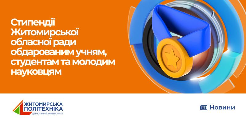 Студенти Житомирської політехніки – стипендіати Житомирської обласної ради