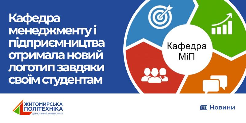 Кафедра менеджменту і підприємництва отримала новий логотип завдяки своїм студентам