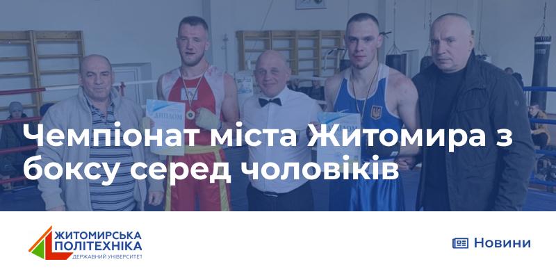 Студент ФПУП Житомирської політехніки – чемпіон міста Житомира з боксу