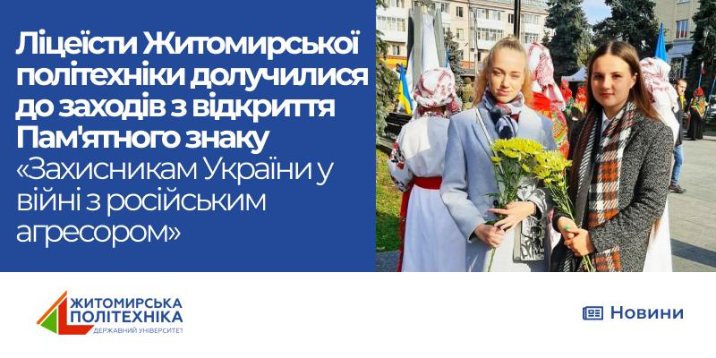 Ліцеїсти Житомирської політехніки долучилися до заходів з відкриття Пам'ятного знаку «Захисникам України у війні з російським агресором»